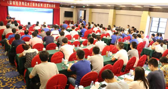 我局组织召开《深圳经济特区水土保持条例》宣贯培训会